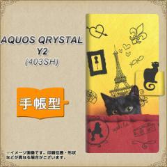 メール便送料無料 AQUOS CRYSTAL Y2 403SH 手帳型スマホケース 【 686 パリの子猫 】横開き (アクオスクリスタル ワイツー 403SH/403SHY