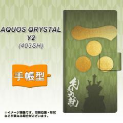 メール便送料無料 AQUOS CRYSTAL Y2 403SH 手帳型スマホケース 【 AB815 毛利元就 】横開き (アクオスクリスタル ワイツー 403SH/403SHY