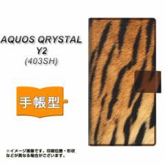 メール便送料無料 AQUOS CRYSTAL Y2 403SH 手帳型スマホケース 【 EK847 虎柄 】横開き (アクオスクリスタル ワイツー 403SH/403SHY用/ス