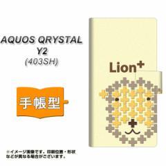 メール便送料無料 AQUOS CRYSTAL Y2 403SH 手帳型スマホケース 【 IA804 Lion+ 】横開き (アクオスクリスタル ワイツー 403SH/403SHY用/