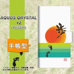 メール便送料無料 AQUOS CRYSTAL Y2 403SH 手帳型スマホケース 【 OE809 歩ム 】横開き (アクオスクリスタル ワイツー 403SH/403SHY用/ス