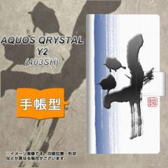 メール便送料無料 AQUOS CRYSTAL Y2 403SH 手帳型スマホケース 【 OE829 斗 】横開き (アクオスクリスタル ワイツー 403SH/403SHY用/スマ