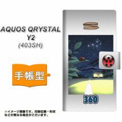 メール便送料無料 AQUOS CRYSTAL Y2 403SH 手帳型スマホケース 【 YB956 S360 白 】横開き (アクオスクリスタル ワイツー 403SH/403SHY用