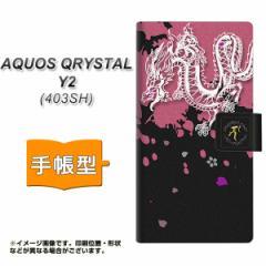 メール便送料無料 AQUOS CRYSTAL Y2 403SH 手帳型スマホケース 【 YC900 和竜01 】横開き (アクオスクリスタル ワイツー 403SH/403SHY用/