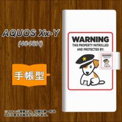 メール便送料無料 AQUOS Xx-Y 404SH 手帳型スマホケース 【 374 猛犬注意 】横開き (アクオス ダブルエックス ワイ 404SH/404SHY用/スマ