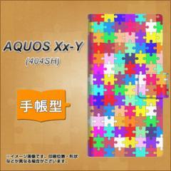 メール便送料無料 AQUOS Xx-Y 404SH 手帳型スマホケース 【 727 カラフルパズル 】横開き (アクオス ダブルエックス ワイ 404SH/404SHY用