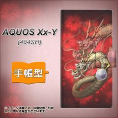 メール便送料無料 AQUOS Xx-Y 404SH 手帳型スマホケース 【 1004 桜と龍 】横開き (アクオス ダブルエックス ワイ 404SH/404SHY用/スマホ