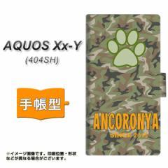 メール便送料無料 AQUOS Xx-Y 404SH 手帳型スマホケース 【 YA870 迷彩猫01 】横開き (アクオス ダブルエックス ワイ 404SH/404SHY用/ス