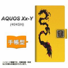 メール便送料無料 AQUOS Xx-Y 404SH 手帳型スマホケース 【 YB951 のぼり竜02 】横開き (アクオス ダブルエックス ワイ 404SH/404SHY用/