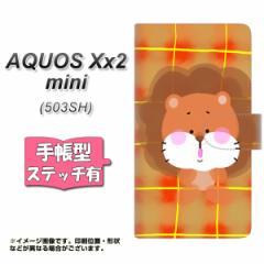 メール便送料無料 AQUOS Xx2 mini 503SH 手帳型スマホケース 【ステッチタイプ】 【 YF821 らいおん 】横開き (アクオス ダブルエ