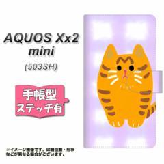 メール便送料無料 AQUOS Xx2 mini 503SH 手帳型スマホケース 【ステッチタイプ】 【 YF822 にゃんこ 】横開き (アクオス ダブルエ