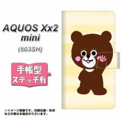 メール便送料無料 AQUOS Xx2 mini 503SH 手帳型スマホケース 【ステッチタイプ】 【 YF825 くま 】横開き (アクオス ダブルエ