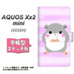 メール便送料無料 AQUOS Xx2 mini 503SH 手帳型スマホケース 【ステッチタイプ】 【 YF828 はむすたー 】横開き (アクオス ダブルエ