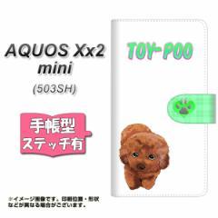 メール便送料無料 AQUOS Xx2 mini 503SH 手帳型スマホケース 【ステッチタイプ】 【 YF855 トイプー03 】横開き (アクオス ダブルエ
