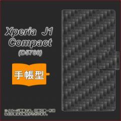 メール便送料無料 Xperia J1 Compact 手帳型スマホケース 【 461 カーボン 】横開き (エクスペリア J1 Compact/D5788用/スマホケース/手