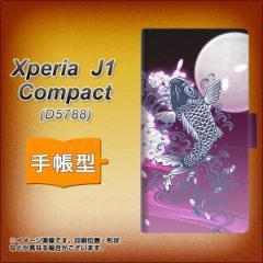 メール便送料無料 Xperia J1 Compact 手帳型スマホケース 【 1029 月と鯉 紫 】横開き (エクスペリア J1 Compact/D5788用/スマホケース/