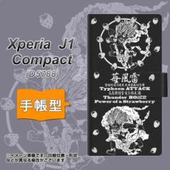 メール便送料無料 Xperia J1 Compact 手帳型スマホケース 【 AG839 苺風雷神(黒) 】横開き (エクスペリア J1 Compact/D5788用/スマホケー