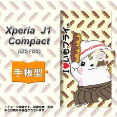 メール便送料無料 Xperia J1 Compact 手帳型スマホケース 【 CA826 I LOVE いもフライ 】横開き (エクスペリア J1 Compact/D5788用/スマ