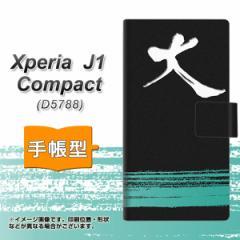 メール便送料無料 Xperia J1 Compact 手帳型スマホケース 【 OE861 大 】横開き (エクスペリア J1 Compact/D5788用/スマホケース/手帳式)