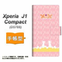 メール便送料無料 Xperia J1 Compact 手帳型スマホケース 【 YB913 アロハ04 】横開き (エクスペリア J1 Compact/D5788用/スマホケース/