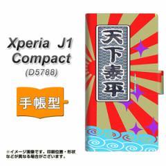 メール便送料無料 Xperia J1 Compact 手帳型スマホケース 【 YB943 天下泰平 】横開き (エクスペリア J1 Compact/D5788用/スマホケース/
