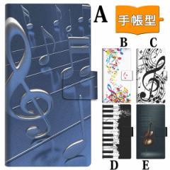 スマホケース xperia sov35 全機種対応 手帳型 028 音楽 スマホケース aquos shv40 手帳型 iphone6s ケース 音符 メール便送料無料
