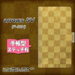 メール便送料無料 docomo arrows SV F-03H 手帳型スマホケース 【ステッチタイプ】 【 619 市松模様-金 】横開き (docomo アローズ SV F-