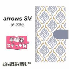 メール便送料無料 docomo arrows SV F-03H 手帳型スマホケース 【ステッチタイプ】 【 SC910 ダマスク柄 ペールトーン(ブルー) 】横開き