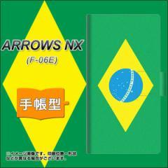 メール便送料無料docomo ARROWS NX F-06E 手帳型スマホケース/レザー/ケース / カバー【664 ブラジル】(アローズNX/F06E/スマホケース/手