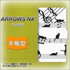 メール便送料無料docomo ARROWS NX F-06E 手帳型スマホケース/レザー/ケース / カバー【1112 音符とじゃれるネコ2】(アローズNX/F06E/ス
