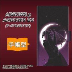 メール便送料無料ARROWS μ F-07D / au ARROWS ES IS12F 手帳型スマホケース/レザー/ケース / カバー【037 三日月とドラゴン】(アローズ/