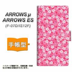メール便送料無料ARROWS μ F-07D / au ARROWS ES IS12F 手帳型スマホケース/レザー/ケース / カバー【065 さくら】(アローズ/μ/ES/F-07