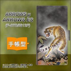 メール便送料無料ARROWS μ F-07D / au ARROWS ES IS12F 手帳型スマホケース/レザー/ケース / カバー【254 振り返る虎】(アローズ/μ/ES/