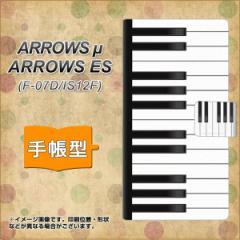 メール便送料無料ARROWS μ F-07D / au ARROWS ES IS12F 手帳型スマホケース/レザー/ケース / カバー【292 ピアノ】(アローズ/μ/ES/F-07