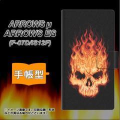メール便送料無料ARROWS μ F-07D / au ARROWS ES IS12F 手帳型スマホケース/レザー/ケース / カバー【364 ドクロの怒り】(アローズ/μ/E