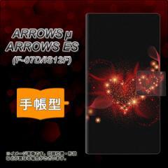 メール便送料無料ARROWS μ F-07D / au ARROWS ES IS12F 手帳型スマホケース/レザー/ケース / カバー【382 ハートの創生】(アローズ/μ/E