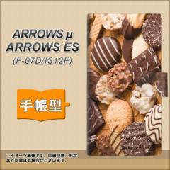 メール便送料無料ARROWS μ F-07D / au ARROWS ES IS12F 手帳型スマホケース/レザー/ケース / カバー【442 クッキーmix】(アローズ/μ/ES