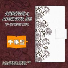 メール便送料無料ARROWS μ F-07D / au ARROWS ES IS12F 手帳型スマホケース/レザー/ケース / カバー【467 イバラ】(アローズ/μ/ES/F-07