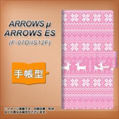 メール便送料無料ARROWS μ F-07D / au ARROWS ES IS12F 手帳型スマホケース/レザー/ケース / カバー【544 ドット絵ピンク】(アローズ/μ
