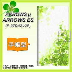 メール便送料無料ARROWS μ F-07D / au ARROWS ES IS12F 手帳型スマホケース/レザー/ケース / カバー【565 四葉のクローバー】(アローズ/