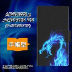メール便送料無料ARROWS μ F-07D / au ARROWS ES IS12F 手帳型スマホケース/レザー/ケース / カバー【616 ドラゴンの叫び】(アローズ/μ