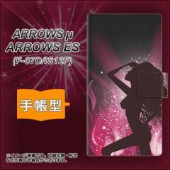 メール便送料無料ARROWS μ F-07D / au ARROWS ES IS12F 手帳型スマホケース/レザー/ケース / カバー【636 ダンサー】(アローズ/μ/ES/F-