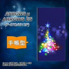 メール便送料無料ARROWS μ F-07D / au ARROWS ES IS12F 手帳型スマホケース/レザー/ケース / カバー【720 白銀のクリスマスツリー】(ア