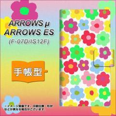 メール便送料無料ARROWS μ F-07D / au ARROWS ES IS12F 手帳型スマホケース/レザー/ケース / カバー【758 ルーズフラワーカラフル】(ア