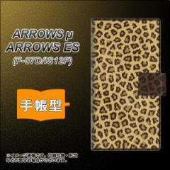 メール便送料無料ARROWS μ F-07D / au ARROWS ES IS12F 手帳型スマホケース/レザー/ケース / カバー【1065 ヒョウ柄ベーシックS ゴール