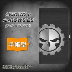 メール便送料無料ARROWS μ F-07D / au ARROWS ES IS12F 手帳型スマホケース/レザー/ケース / カバー【1091 ドクロシンボル(L)】(アロー