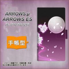 メール便送料無料ARROWS μ F-07D / au ARROWS ES IS12F 手帳型スマホケース/レザー/ケース / カバー【1223 紫に染まる月と桜】(アローズ