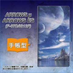 メール便送料無料ARROWS μ F-07D / au ARROWS ES IS12F 手帳型スマホケース/レザー/ケース / カバー【1270 広がる宇宙】(アローズ/μ/ES