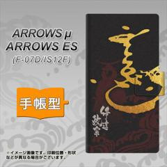 メール便送料無料ARROWS μ F-07D / au ARROWS ES IS12F 手帳型スマホケース/レザー/ケース / カバー【AB804 伊達政宗シルエットと花押