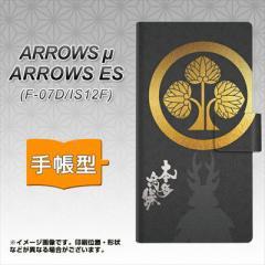 メール便送料無料ARROWS μ F-07D / au ARROWS ES IS12F 手帳型スマホケース/レザー/ケース / カバー【AB814 本多忠勝 】(アローズ/μ/ES